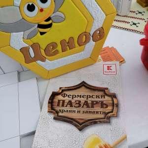 """Пчеларска ферма """"Ценов"""""""